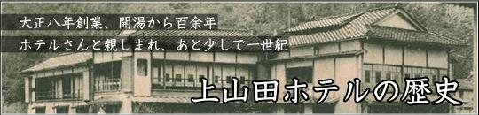 上山田ホテルの歴史