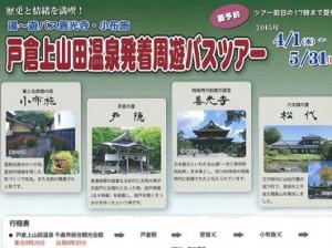 戸倉上山田温泉発着周遊バスツアーのご案内
