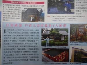 台湾旅雑誌『旅奇vol416』に!