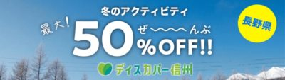 長野県民限定◆冬のアクティビティが50%OFF♪