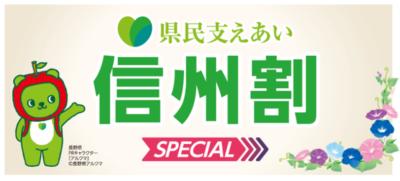 長野県民の皆様へ「県民支えあい 信州割SPECIAL」ちくま割と合わせて最大8000円引き!