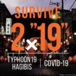 台風19号と新型コロナ(COVID-19)で追い込まれた宿泊施設に 未来への「約束」を