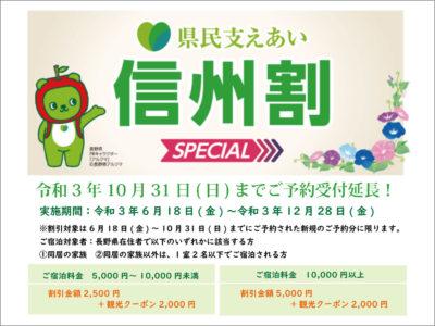 長野県民の皆様へ「県民支えあい 信州割SPECIAL」で最大5000円引き!更に観光クーポンお一人様2000円付きです。