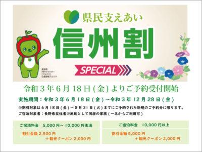長野県民の皆様へ「県民支えあい 信州割SPECIAL」で最大5000円引き!