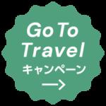 GoToトラベルキャンペーン◆クーポンを取得してご予約を◆