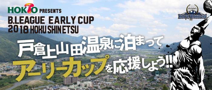 Bリーグアーリーカップ開催されます!