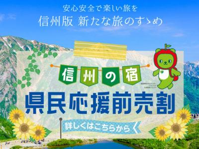 信州の宿 県民応援前売割をご購入済のお客様へ。ご宿泊およびご予約を、6月11日(金)宿泊分から開始いたします