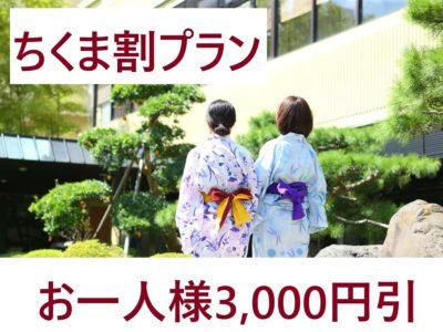 ≪長野県民限定≫ ちくま割でお得にご宿泊下さいませ。